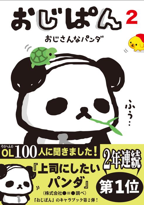 おじぱん2 おじさんなパンダ-電子書籍-拡大画像