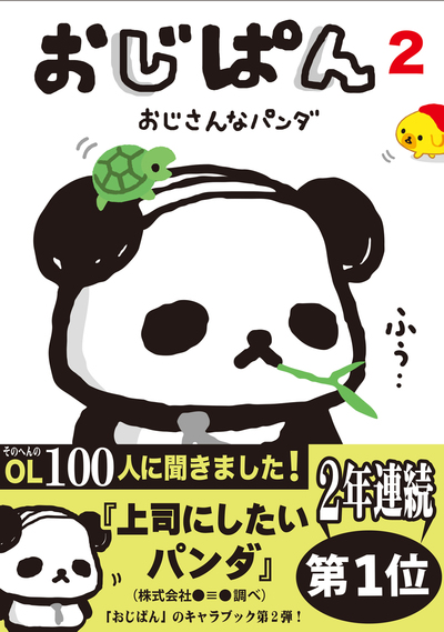 おじぱん2 おじさんなパンダ-電子書籍
