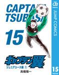 キャプテン翼 15-電子書籍