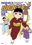 派遣戦士山田のり子 / 8-電子書籍