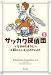 サッカク探偵団3 なぞの影ぼうし-電子書籍
