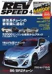 REV SPEED 2016年4月号-電子書籍