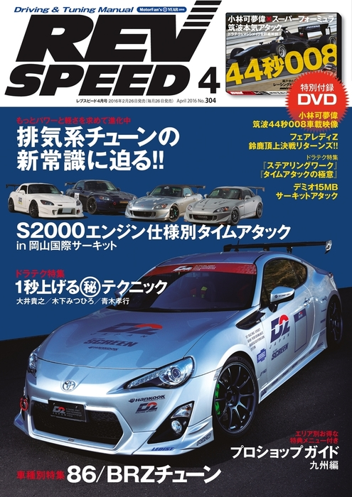 REV SPEED 2016年4月号-電子書籍-拡大画像