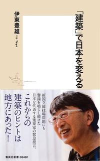「建築」で日本を変える-電子書籍