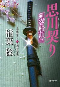 思川契り~剣客船頭(三)~