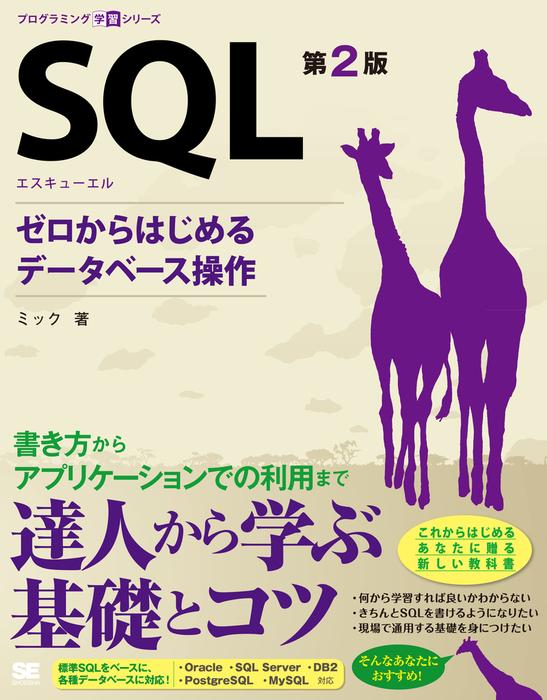 SQL 第2版 ゼロからはじめるデータベース操作拡大写真