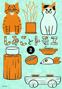 しみことトモヱ 2【フルカラー】