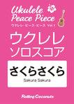 ウクレレ・ピース・ピース「さくらさくら」ソロ・スコア-電子書籍