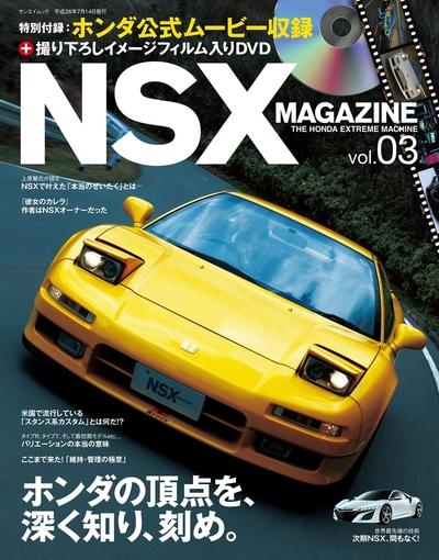 NSX Magazine vol.3-電子書籍