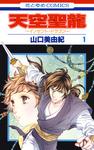 天空聖龍~イノセント・ドラゴン~ 1巻-電子書籍