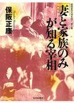 妻と家族のみが知る宰相―昭和史の大河を往く〈第9集〉-電子書籍