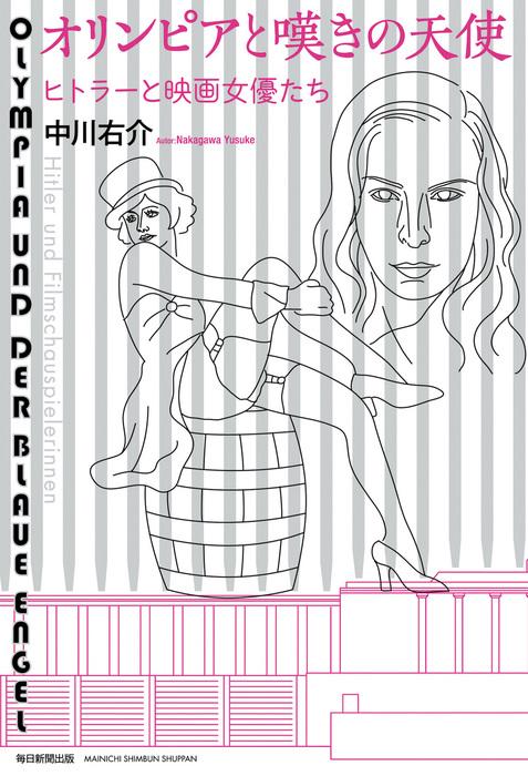オリンピアと嘆きの天使 ヒトラーと映画女優たち-電子書籍-拡大画像