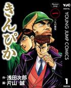「きんぴか(ヤングジャンプコミックスDIGITAL)」シリーズ