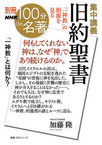 別冊NHK100分de名著 集中講義 旧約聖書 「一神教」の根源を見る-電子書籍
