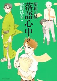 昭和元禄落語心中(8)-電子書籍