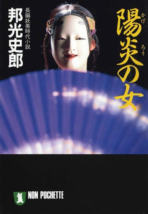 陽炎の女-電子書籍-拡大画像