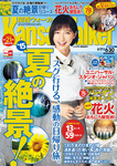 KansaiWalker関西ウォーカー 2015 No.12-電子書籍
