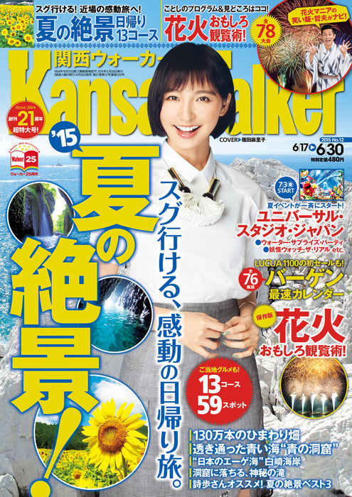 KansaiWalker関西ウォーカー 2015 No.12拡大写真