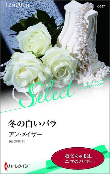 冬の白いバラ拡大写真