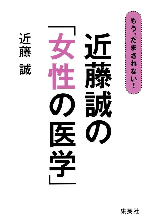 もう、だまされない! 近藤誠の「女性の医学」拡大写真
