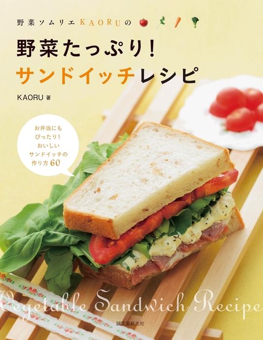野菜たっぷり!サンドイッチレシピ-電子書籍-拡大画像