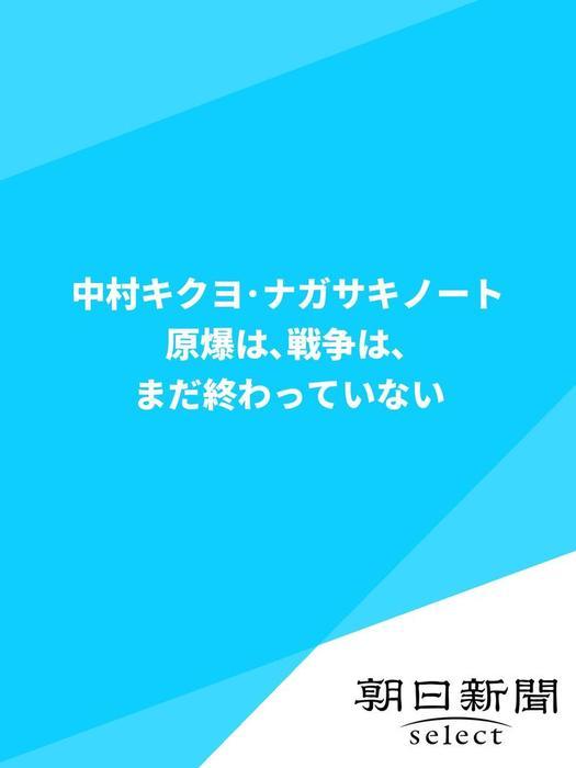 中村キクヨ・ナガサキノート 原爆は、戦争は、まだ終わっていない-電子書籍-拡大画像