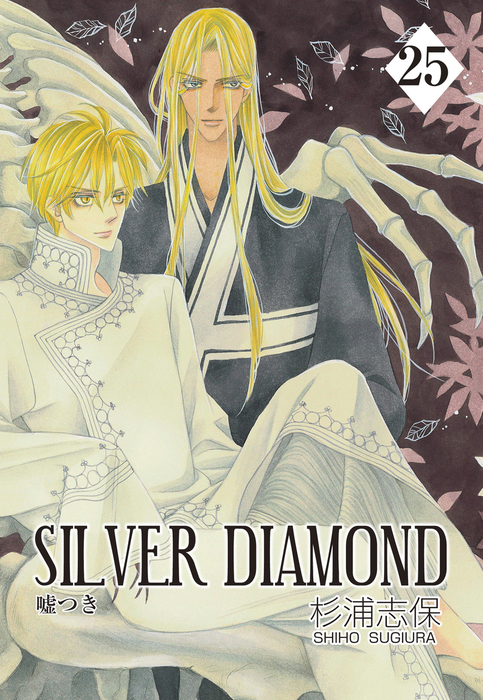 SILVER DIAMOND 25巻拡大写真
