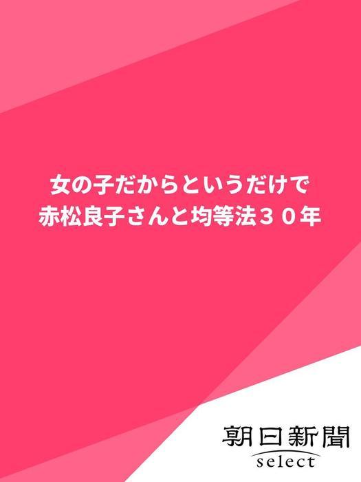 女の子だからというだけで 赤松良子さんと均等法30年拡大写真