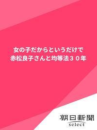 女の子だからというだけで 赤松良子さんと均等法30年-電子書籍