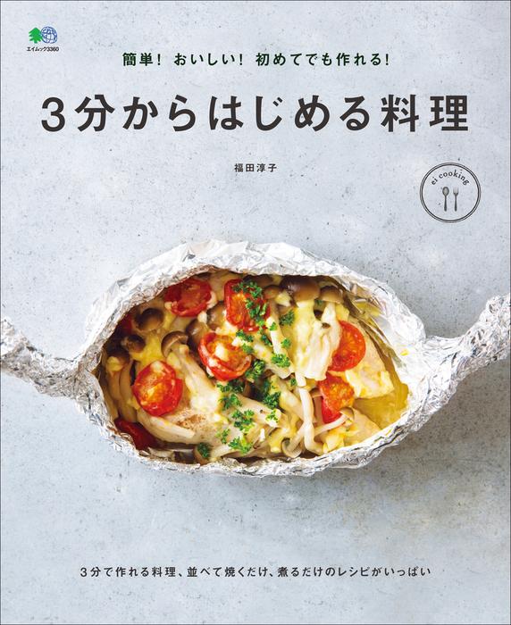簡単! おいしい! 初めてでも作れる! 3分からはじめる料理-電子書籍-拡大画像