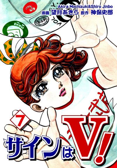 サインはV!(7)-電子書籍