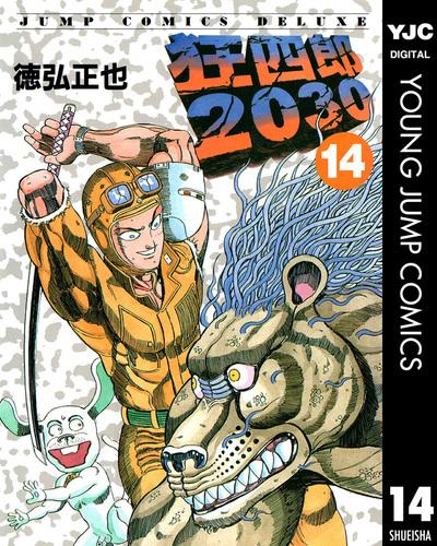 狂四郎2030 14-電子書籍