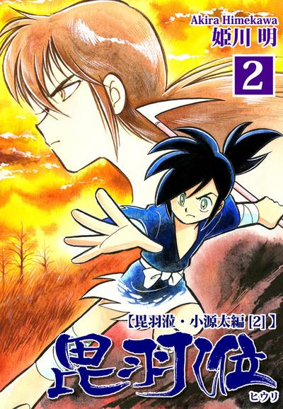 ヒウリ【小源太編】(2)-電子書籍