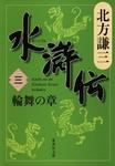 水滸伝 三 輪舞の章-電子書籍