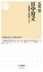 日中対立 ─―習近平の中国をよむ-電子書籍