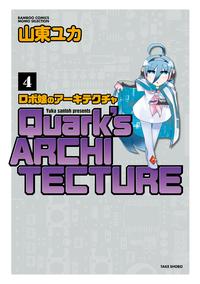 ロボ娘のアーキテクチャ (4)-電子書籍