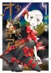 少女決戦オルギア(1)-電子書籍