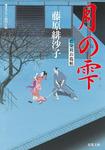 藍染袴お匙帖 : 8 月の雫-電子書籍