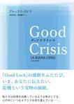 グッドクライシス-電子書籍
