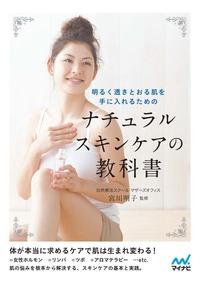 明るく透きとおる肌を手に入れるためのナチュラルスキンケアの教科書-電子書籍