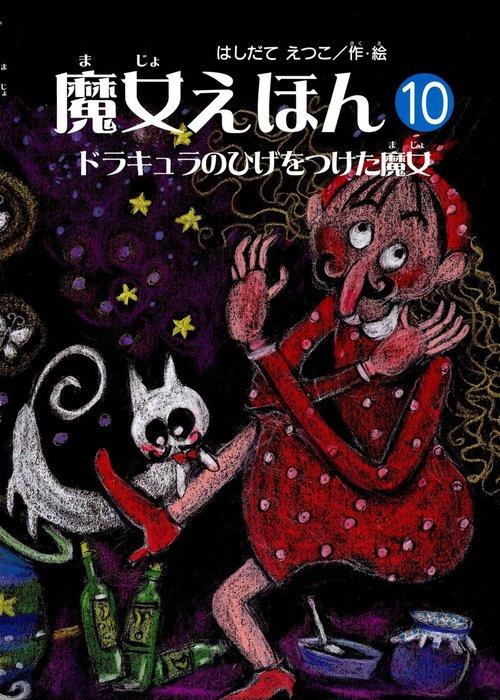 魔女えほん(10) ドラキュラのひげをつけた魔女-電子書籍-拡大画像