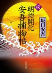 続 明治開化 安吾捕物帖-電子書籍