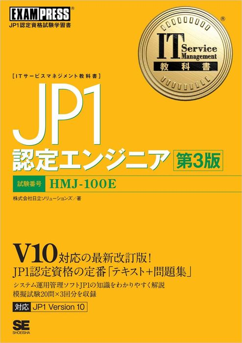 IT Service Management教科書 JP1認定エンジニア 第3版-電子書籍-拡大画像