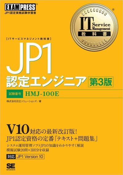 IT Service Management教科書 JP1認定エンジニア 第3版-電子書籍
