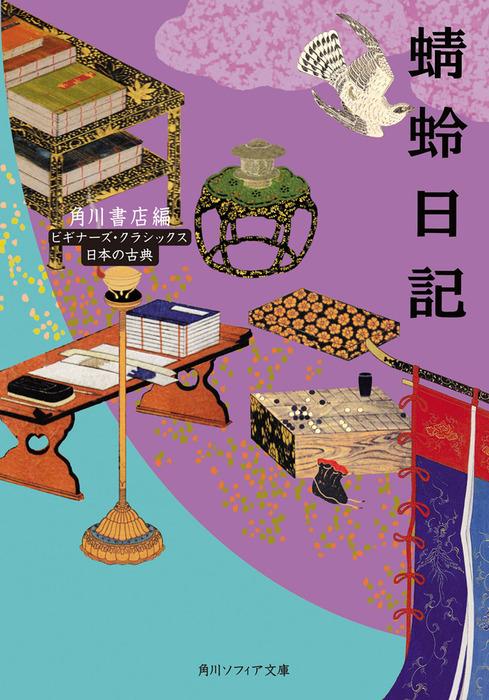 蜻蛉日記 ビギナーズ・クラシックス 日本の古典-電子書籍-拡大画像