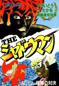 The SHADOWMAN Vol.2-電子書籍