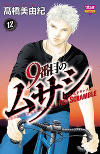 9番目のムサシ レッドスクランブル 12-電子書籍