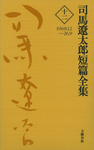 司馬遼太郎短篇全集 第十二巻-電子書籍