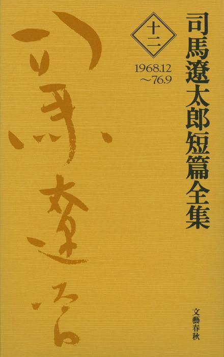 司馬遼太郎短篇全集 第十二巻拡大写真