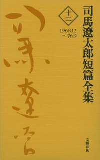 司馬遼太郎短篇全集 第十二巻